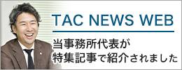 「TAC NEWS WEB」に当事務所代表が特集記事で紹介されました
